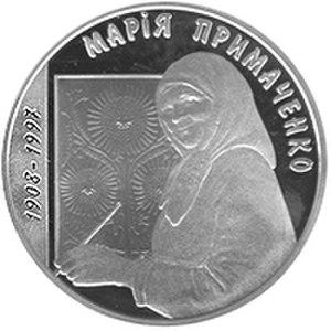 Maria Prymachenko - Coin of the Bank of Ukraine