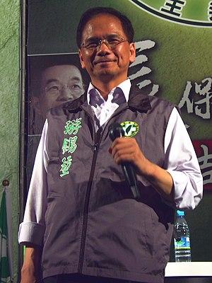 Yu Shyi-kun - Image: DPP Long Forever 2007 SK Yu