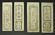 Daijokansatsu notes 1868 Japan.jpg