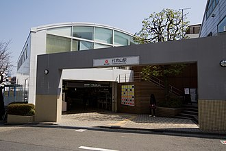 Daikan-yama Station - The station entrance in March 2010