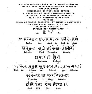 Stone inscriptions in the Kathmandu Valley - Epitaph in Latin and Nepal Bhasa dated 1745 on the tombstone of Father Della Penna who was buried in Patan.