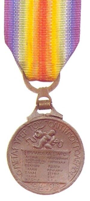 Inter-Allied Victory Medal (Greece) - Image: Diasymmahiko mettalio nikis