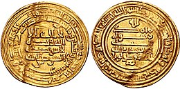 Obverse and reverse of round gold coin with Arabic inscriptions
