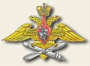 Emblem of Air Force of the Russian Federation