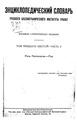 Encyclopædia Granat vol 36-2 ed8 191x.pdf