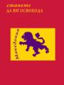 Flag of the Razlovtsi insurrection.png