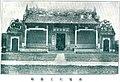 Former Wong Tai Sin Temple.jpg