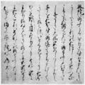 Genji Codex Tameaki Nijyo Asagao.png