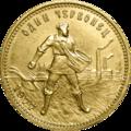 Gold Chervonets 1977 reverse.png