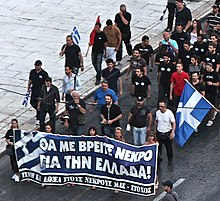 Golden Dawn demonstration of the Greek Fascists. What? You think it can't happen here? Except they will be called .Republicans..