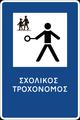 Greek traffic sign P-93.png