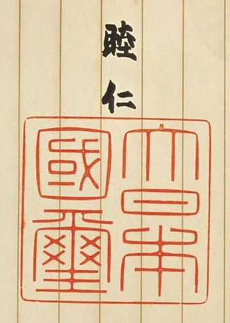 National seals of Japan - Image: Gyomei kokuji
