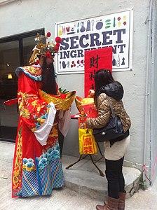 HK 上環 Sheung Wan 差館上街 Upper Station Street 財神到 Money God clothing in Spring Feb-2012.jpg