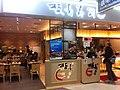 HK Central MTR Station shop 板長壽司 ITACHO restaurant name sign Jan-2012.jpg