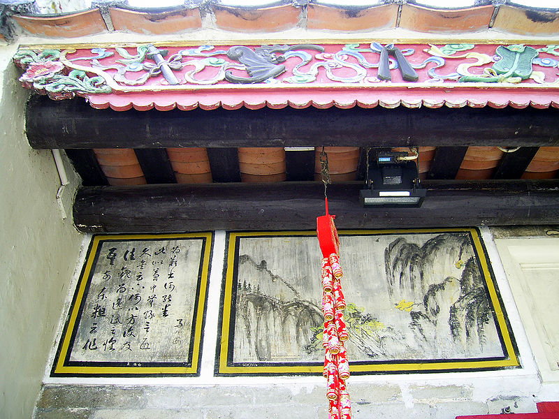 File:HK FanSinTemple Painting2.JPG