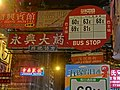 HK Jordan Road night KMBus 60X 63X 68X 69X 81S stop sign hostel Apr-2013.jpg