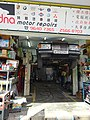 HK Kennedy Town 士美菲路 Smithfield sidewalk shop car repair Feb-2016 DSC.JPG