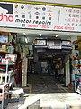 HK Kennedy Town 士美菲路 Smithfield sidewalk shop car repair Feb-2016 DSC.JPG