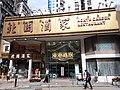 HK SW 上環 Sheung Wan 安泰街 On Tai Street 海港酒家 Victoria Harbour Seafood Restaurant 早茶 morning August 2019 SSG 01.jpg
