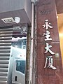 HK SW 上環 Sheung Wan 永樂街 Wing Lok Street Wing Sang Building name sign August 2019 SSG 07.jpg