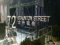 HK Sheung Wan 上環 night 士丹頓街 Staunton Street 尚賢居 CentrePoint house number Jan-2012 Ip4.jpg