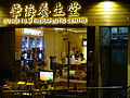 HK Sheung Wan Hollywood Road 荷李活道265-267號 Ko Shing Building night shop sign Jan-2016 DSC.JPG