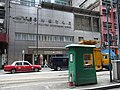 HK Sheung Wan Tram Station 德輔道中 Des Voeux Road Central 粵海投資大廈 Guangdong Investment Tower June-2012.JPG