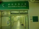 HK YMT Nathan Road KGO KCPO 九龍中央郵政局 Kln Central Post Office May-2013 地庫 basement interior.JPG