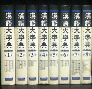 <i>Hanyu Da Zidian</i> Chinese character dictionary