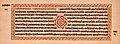 Harivamsa, Krishna's epic story, Mahabharata, Sanskrit, Devanagari.jpg
