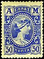 Hermès - Valeur métallique (1902).jpg
