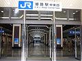 Himeji Station 20090128 170.jpg