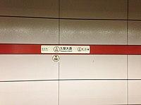 Hisaya-Odori Station Sign (Sakuradori Line).jpg