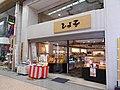 Hiyoko Iizuka shop.jpg