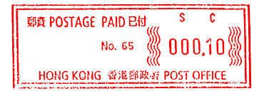 Hong Kong stamp type PO5.jpg