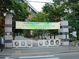 Hyomun High School.JPG