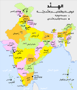India - administrative map-ar.png