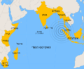 Indian Ocean earthquak-HE.png