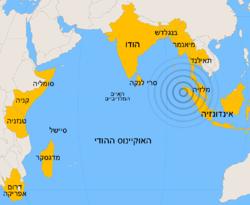 המדינות שנפגעו מהצונמי