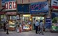 Iran 7718 Kermanshah, Iran (12864169045).jpg