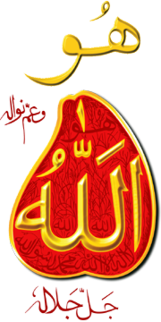 Dhikr - Allah as having been written on the disciple's heart according to Sarwari Qadri Order