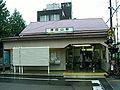 JREast-Nambu-line-Tsudayama-station-entrance.jpg