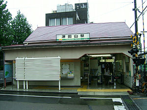 JREast-Nambu-line-Tsudayama-station-entrance.jpg