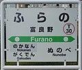 JR Nemuro-Main-Line・Furano-Line Furano Station-name signboard (Platform4・5).jpg