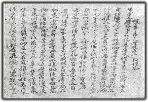 Oatmeal paper - An example of oatmeal paper traditionally produced by Jaegaseung minority in Korea