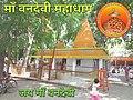 Jai Maa Vandevi Temple.jpg