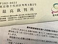 Japan citizen judge system notification.jpg