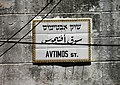 Jerusalem, Old City Market ap 028.jpg