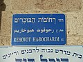 Jerusalem Rehovot Habucharim Sign.JPG