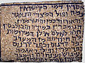 Jewish legal inscription from a synagogue - Google Art Project.jpg